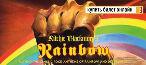 Концерт Ritchie Blackmore's Rainbow