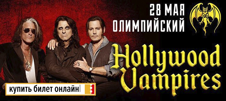 Концерт Hollywood Vampires в Москве